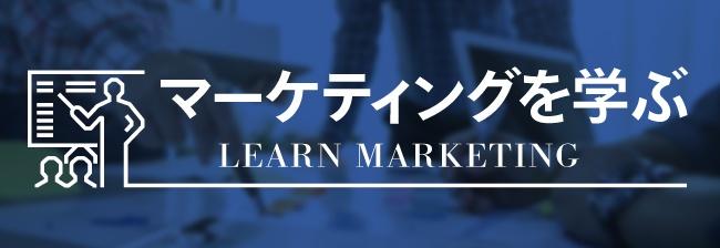 マーケティングを学ぶ