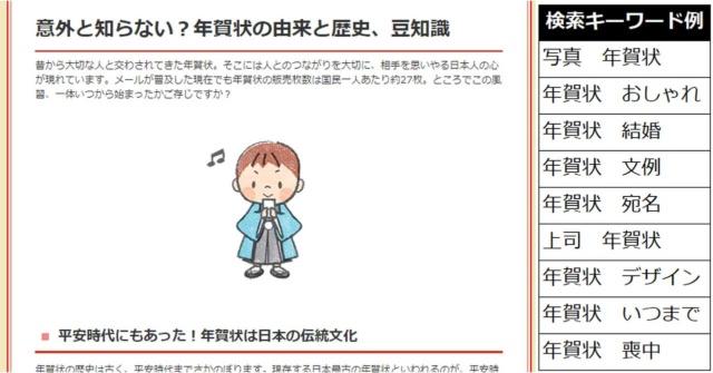 年賀状の文化的な背景やSNS・メールと違う「良さ」もコンテンツで訴求(左)、お役立ちコンテンツで取り上げたキーワードの例(右)