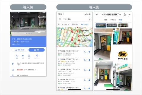 「ヤマト運輸」とGoogle検索した時の導入前と後の違い。導入前は本社の所在地や名称と異なる写真が提示されていたが、導入後は現在地近くの店舗をきちんと提示でき、表示したい写真が上位に出るようになった