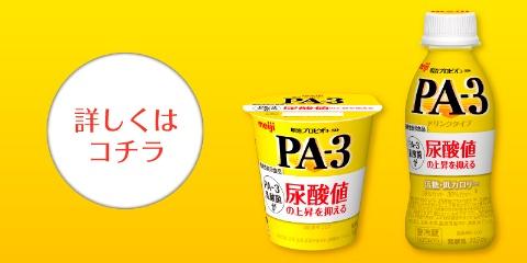 【PR】手軽&おいしい尿酸値の上昇を抑える乳酸菌入りヨーグルトで健康な毎日と未来を(画像)