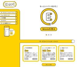 【PR】MaaSアプリ「EMot」は何を実現するのか?(画像)