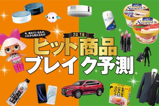 【予告】マーケ企業番付/下半期のブレイク商品は?(画像)