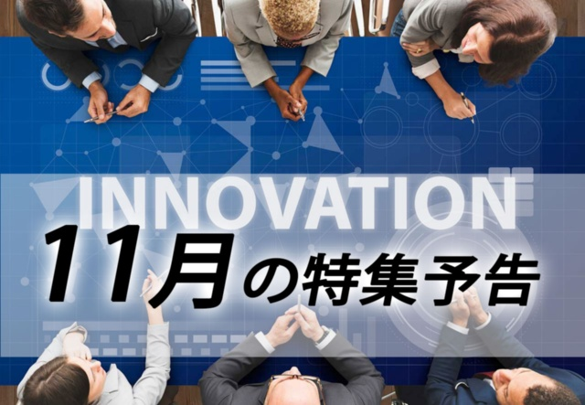 持続的イノベーション成功の法則【予告】(画像)
