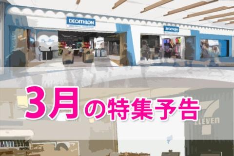 無人店舗化の狙いとソリューション【3月予告】(画像)