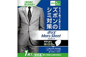 「ポイズメンズシート(微量用5cc)」(日本製紙クレシア)