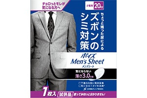 「ポイズメンズシート(少量用20cc)」(日本製紙クレシア)
