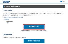 【新機能】記事コメント&オンラインフォーラム「日経クロストレンド・トーク」を追加(画像)