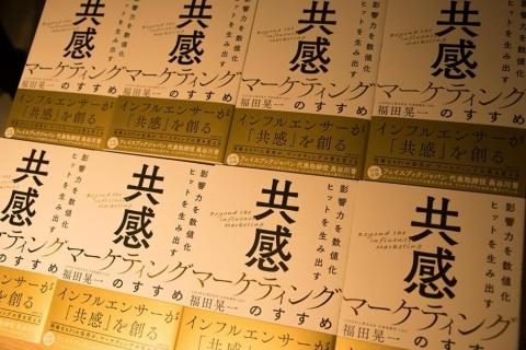 福田氏は『影響力を数値化 ヒットを生み出す「共感マーケティング」のすすめ』で「共感」は5つの要素について解説している