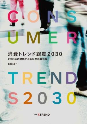 「消費トレンド総覧 2030 2030年に勃興する新たな消費市場」(日経BP、本体 200,000円+税)