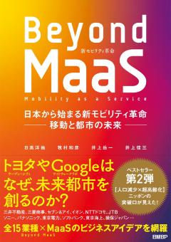 新刊『Beyond MaaS 日本から始まる新モビリティ革命 ―移動と都市の未来―』(2020年3月5日発売、日経BP)