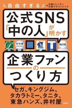 新刊『自由すぎるSNS「中の人」が明かす 企業ファンのつくり方』(2020年6月15日発売、日経BP)