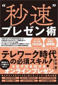 """新刊『""""秒速""""プレゼン術』(2020年6月22日発売、日経BP)"""