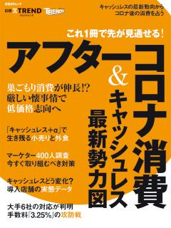 新刊『これ1冊で先が見通せる! アフターコロナ消費&キャッシュレス最新勢力図』(2020年7月2日発売、日経BP)