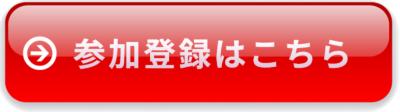日経クロストレンド「ファンミーティング」参加者を募集(画像)