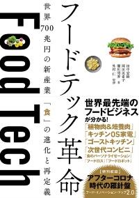 アフターコロナ時代の「食の進化」を見通す 新刊『フードテック革命』発売(画像)