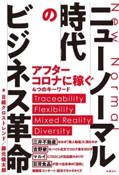 新刊『ニューノーマル時代のビジネス革命』(2020年7月29日発売、日経BP)