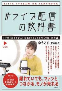 新刊『#ライブ配信の教科書』(2020年8月24日発売、日経BP)