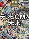 テレビCMの未来