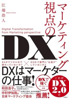 新刊『マーケティング視点のDX』(江端浩人著、2020年10月19日発売、日経BP)