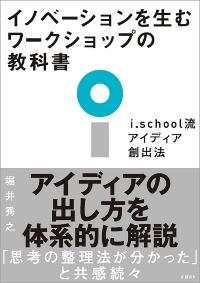 『イノベーションを生むワークショップの教科書 i.school流アイディア創出法』