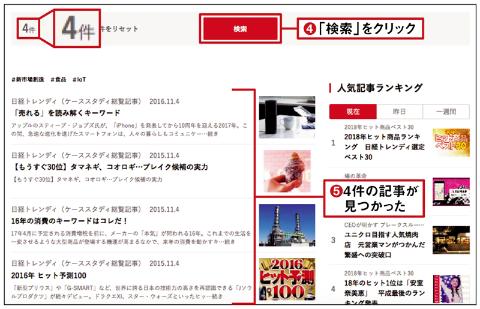 【事例データベース】外れなしの最強検索! 素早く記事を見つけ出す(画像)
