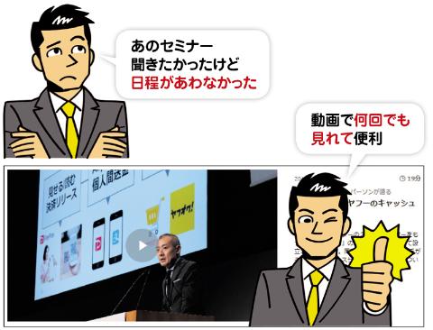 【動画セミナー】キーパーソンの講演がいつでも・何度でも受講できる!(画像)