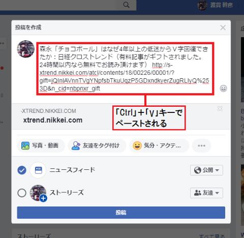 【ギフト機能】友人・知人に有料記事をプレゼントできる(画像)