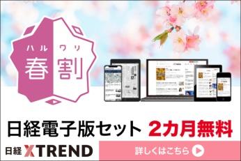 【春割実施中】日経電子版セットで2カ月無料
